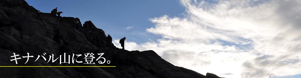 キナバル登山